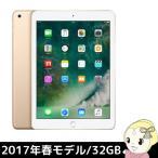 Apple アップル iPad 9.7インチ32GB ゴールド Retinaディスプレイ Wi-Fiモデル アイパッド 2017年春モデル MPGT2J/A [ゴールド]