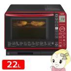 【あすつく】【在庫あり】MRO-TS7-R 日立 スチームオーブンレンジ 22L レッド