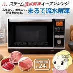 【あすつく】MS-Y2403 アイリスオーヤマ スチーム流水解凍オーブンレンジ フラットテーブル 24L 流水解凍 刺身 肉