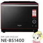 【在庫僅少】NE-BS1400-RK パナソニック スチームオーブンレンジ ビストロ ハイグレードモデル