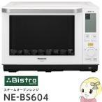 【あすつく】【在庫あり】NE-BS604-W パナソニック スチームオーブンレンジ ビストロ 26L