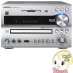 【あすつく】【在庫あり】NFR-9TX-S ONKYO(オンキョー) 「CD」「SD」「USB」レシーバーシステム 単品