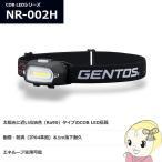 ジェントス COB LEDシリーズ LEDヘッドライト NR-002H 1台