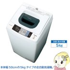 NW-50B-W 日立 全自動洗濯機 5kg 風脱水 ピュアホワイト