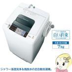 NW-70B-W 日立 全自動洗濯機 7kg シャワー浸透洗浄 白い約束 ピュアホワイト
