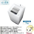 【あすつく】【在庫僅少】NW-R704-W 日立 全自動洗濯機 7kg 白い約束 ホワイト