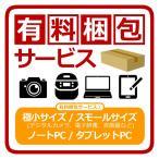 有料梱包サービス(1)【極小サイズ、ノートPC、タブレットPC、スモールサイズ】