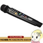 PK-XD202 オン・ステージ On Stage 家庭用パーソナルカラオケ ワイヤレスペアマイク 増設マイク