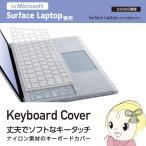 PKB-MSL エレコム Microsoft Surface Laptop 2017年モデル用 キーボード 防塵カバー