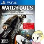 【PS4用】 ウォッチドッグス コンプリートエディション PLJM-84024