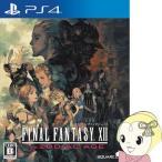 【在庫僅少】【PS4用ソフト】 ファイナルファンタジー XII ザ ゾディアック エイジ PLJM-84086