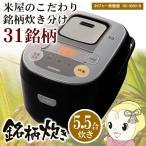 【あすつく】【在庫あり】RC-IB50-B アイリスオーヤマ 銘柄炊き IHジャー炊飯器 5.5合炊き