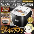 【2/24入荷予定】RC-MA50-B アイリスオーヤマ 米屋の旨み 銘柄炊き ジャー炊飯器 5.5合