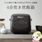 【あすつく】【在庫あり】SCR-H40B エスキュービズム マイコン式4合炊き炊飯器 (しゃもじ、計量カップ付き) 新生活 一人暮らし 【新生活セール・一人暮らし】