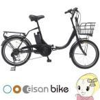【メーカー直送】eisan bike 電動アシスト自転車 20インチ ブラック  SWIFTI20‐6Ah-BK