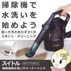 【あすつく】【在庫あり】【掃除機に取り付けるだけで 水洗い掃除機に】 SWT-JT500-K switle(スイトル) 水洗いクリーナーヘッド スイトル