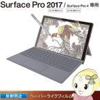TB-MSP5FLAPL エレコム Microsoft Surface Pro 2017年モデル用 ペーパーライクフィルム(反射防止)