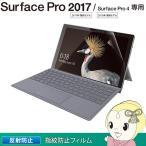 TB-MSP5FLFAHD エレコム Microsoft Surface Pro 2017年モデル用 指紋防止エアーレスフィルム(高精細反射防止)