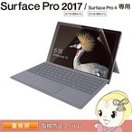 TB-MSP5FLFANG エレコム Microsoft Surface Pro 2017年モデル用 指紋防止エアーレスフィルム(高光沢)