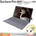 TB-MSP5FLFBLGP エレコム Microsoft Surface Pro 2017年モデル用 ハイスペックフィルム(高光沢・衝撃吸収・ブルーライトカット)