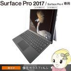TB-MSP5FLGGJ03 エレコム Microsoft Surface Pro 2017年モデル用 液晶保護ガラス(高光沢 0.3mm)