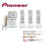 【あすつく】【在庫あり】TF-SA70T-N パイオニア デジタルコードレス留守番電話機(子機3台)