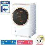 【左開き】TW-117A6L-W 東芝 ドラム式洗濯乾燥機 ZABOON 洗濯・脱水11kg 乾燥7kg グランホワイト