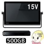 UN-15TD7-K パナソニック 15V型ポータブルテレビ BDディスクプレーヤー/500GB HDDレコーダー付 プライベートビエラ