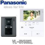 【あすつく】【在庫あり】VL-SV50KL パナソニック テレビドアホン 電源コード式