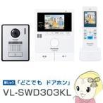 VL-SWD303KL パナソニック ワイヤレスモニター子機付テレビドアホン (電源コード式) どこでもドアホン