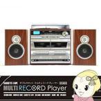【あすつく】【在庫あり】VS-M003 ベルソス Wカセット マルチレコードプレーヤー