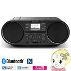 ZS-RS81BT ソニー Bluetooth機能搭載 CDラジオ