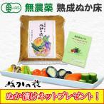 無農薬ぬか床【ぬかの花】食べられる美味しいぬか床|京都・祇園料亭の味|超熟成|最高級贅沢素材|送料無料