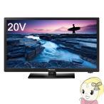 ■【メーカー再生品・3ヶ月保証】 20A50 ハイセンス 20V型 ハイビジョン LED液晶テレビ