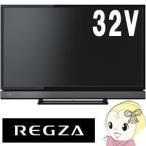 【在庫僅少】32V30 東芝 REGZA 高画質スタイリッシュレグザ 32型 液晶テレビ