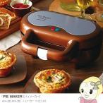 アピックスインターナショナル パイメーカー APA-282-BR 調理器具