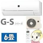 【あすつく】【在庫あり】AY-G22S-W シャープ ルームエアコン6畳 G-Sシリーズ プラズマクラスター7000