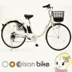 【メーカー直送】BENERO266-WH eisanbike 電動アシスト自転車26インチ 3年盗難保証 ホワイト