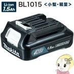 BL1015 マキタ リチウムイオンバッテリー Li-ion 1.5ah 小型・軽量