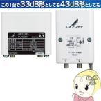 【あすつく】【在庫あり】BU433D1 DXアンテナ UHFブースター 33dB/43dB共用型 710MHz対応