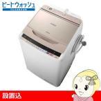 【設置込】BW-V80B-N 日立 全自動洗濯機8kg ビートウォッシュ シャンパン
