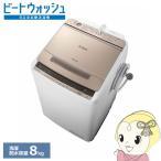 ■【在庫僅少】BW-V80C-N 日立 全自動洗濯機8kg ビートウォッシュ シャンパン