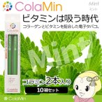 ■【在庫僅少】【10箱セット】CL-ST500-G ColaMin[コラミン] 電子タバコ(ミント)2本入 コラーゲン・ビタミン配合 グリーン