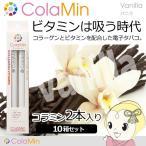 ■【在庫僅少】【10箱セット】CL-ST500-W ColaMin[コラミン] 電子タバコ(バニラ)2本入 コラーゲン・ビタミン配合 ホワイト