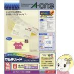 エーワン 51432 マルチカード (クリアエッジタイプ) インクジェットプリンタ専用 A4判 マット紙(片面印刷)