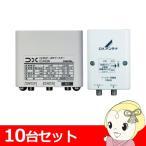 Yahoo!スーパーぎおん ヤフーショップ■お買い得【10台セット】CU43A DXアンテナ BS/CS/UHF用ブースター 33dB/43dB共用形 屋外用(同等品 GCU433D1)