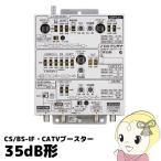 DXアンテナ CS/BS-IF・CATVブースター[35dB形] CW35M