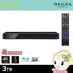 東芝 レグザブルーレイ 3TB 3チューナー DBR-T3008 BD/DVDレコーダー