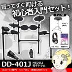■【メーカー直送】DD401JDIYKITSET MEDELI 電子ドラム