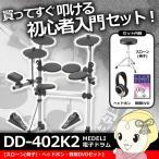 【メーカー直送】DD402K2DIYKIT-S MEDELI 電子ドラム